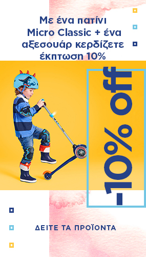 Promo (Scooters & Accessories)